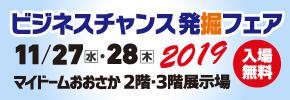 ビジネスチャンス発掘フェア2019