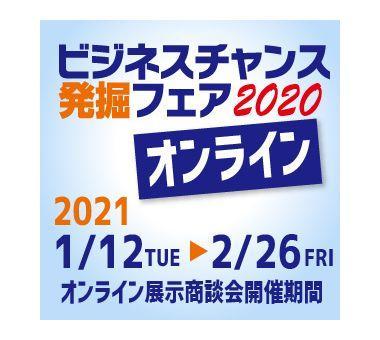 ビジネスチャンス発掘フェア2020 オンライン