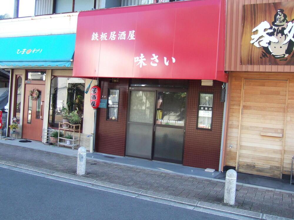 鉄板居酒屋 味さい(Ajisai)