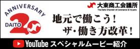 YouTubeスペシャルムービー紹介