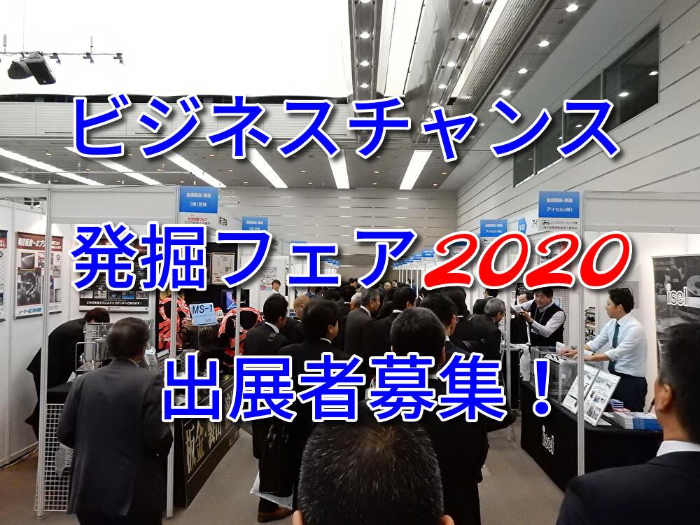 「ビジネスチャンス発掘フェア2020」出展者募集のご案内