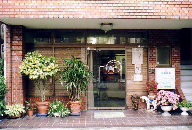 大東犬猫病院