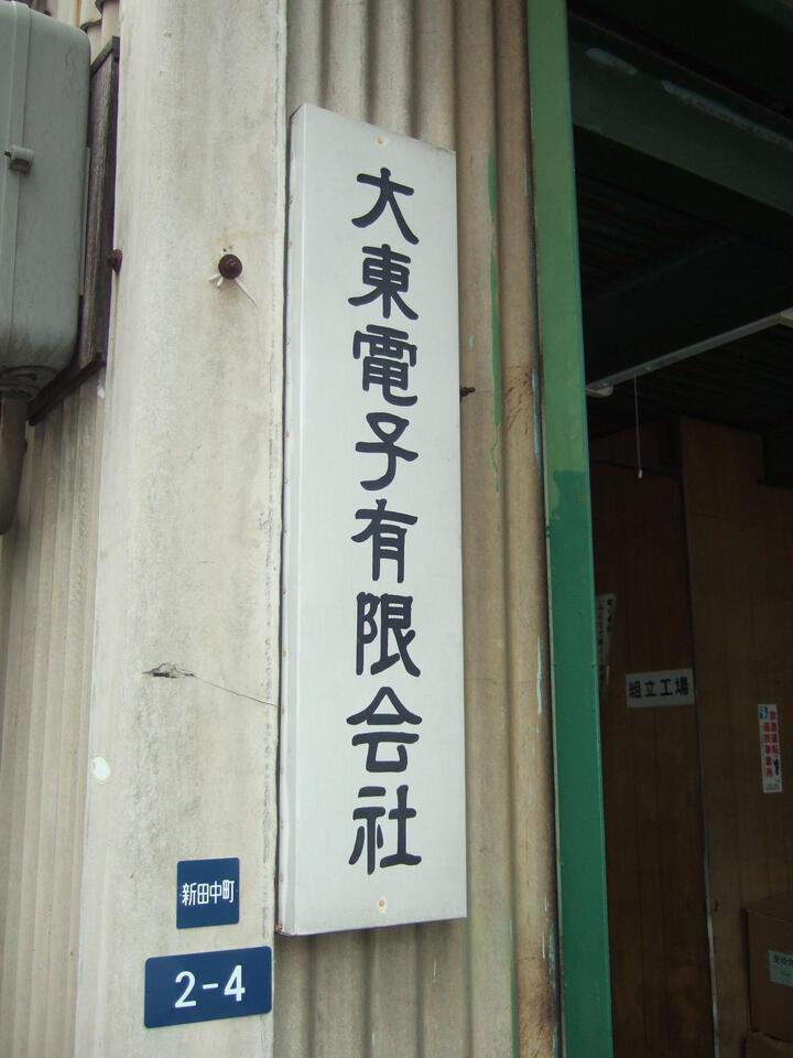 daitodenshi05.JPG
