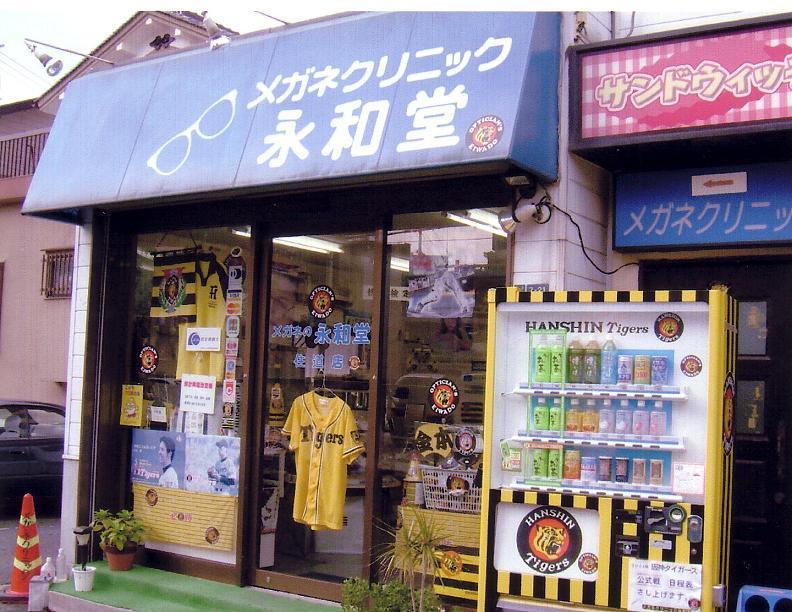 メガネの永和堂 住道店