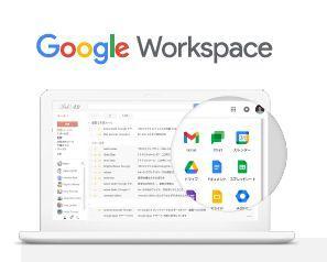 【会員限定】Google Workspace初年ご利用料10%割引サービス