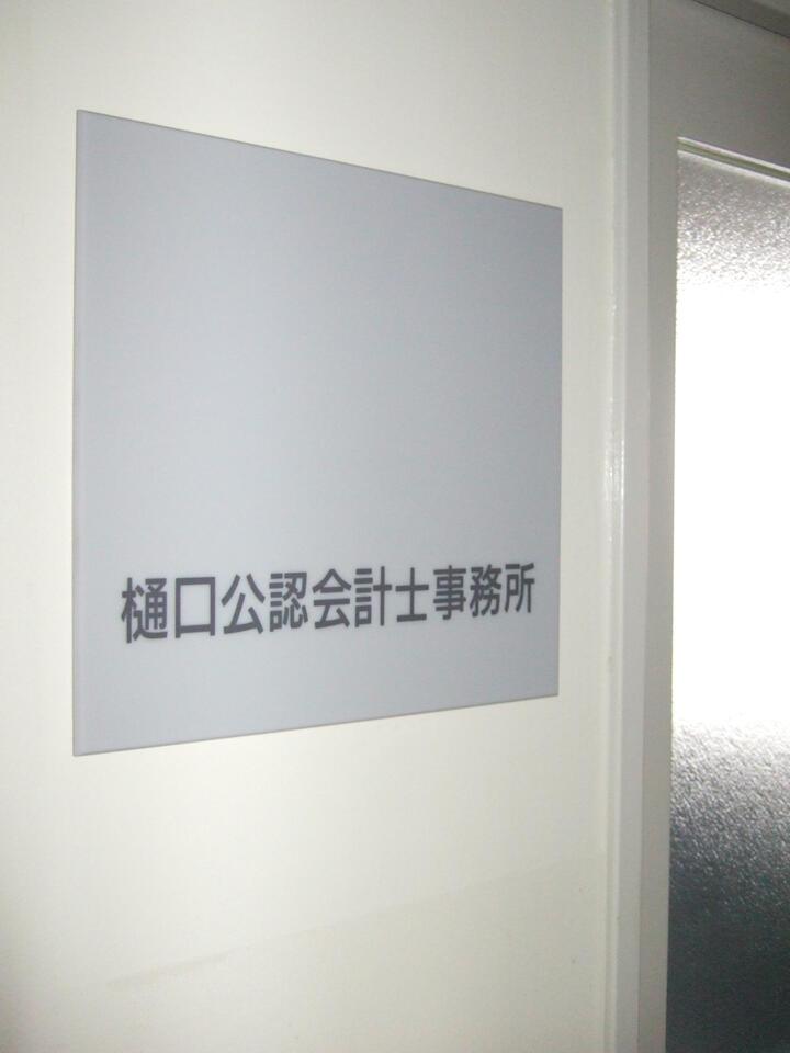 樋口公認会計士事務所
