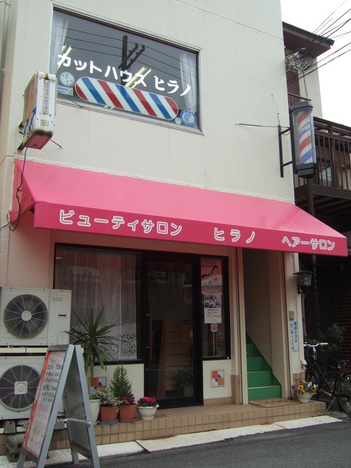 ヒラノ美容室