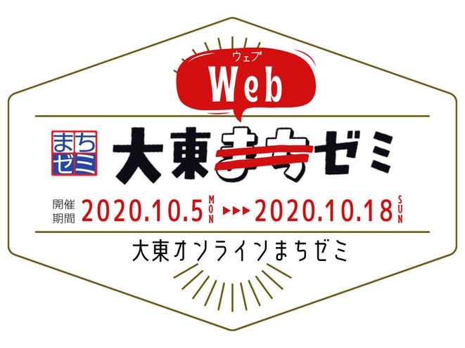 大東Webゼミ