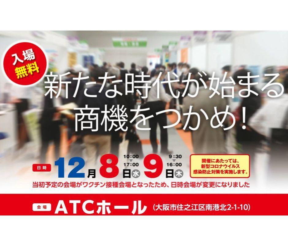 大阪勧業展2021