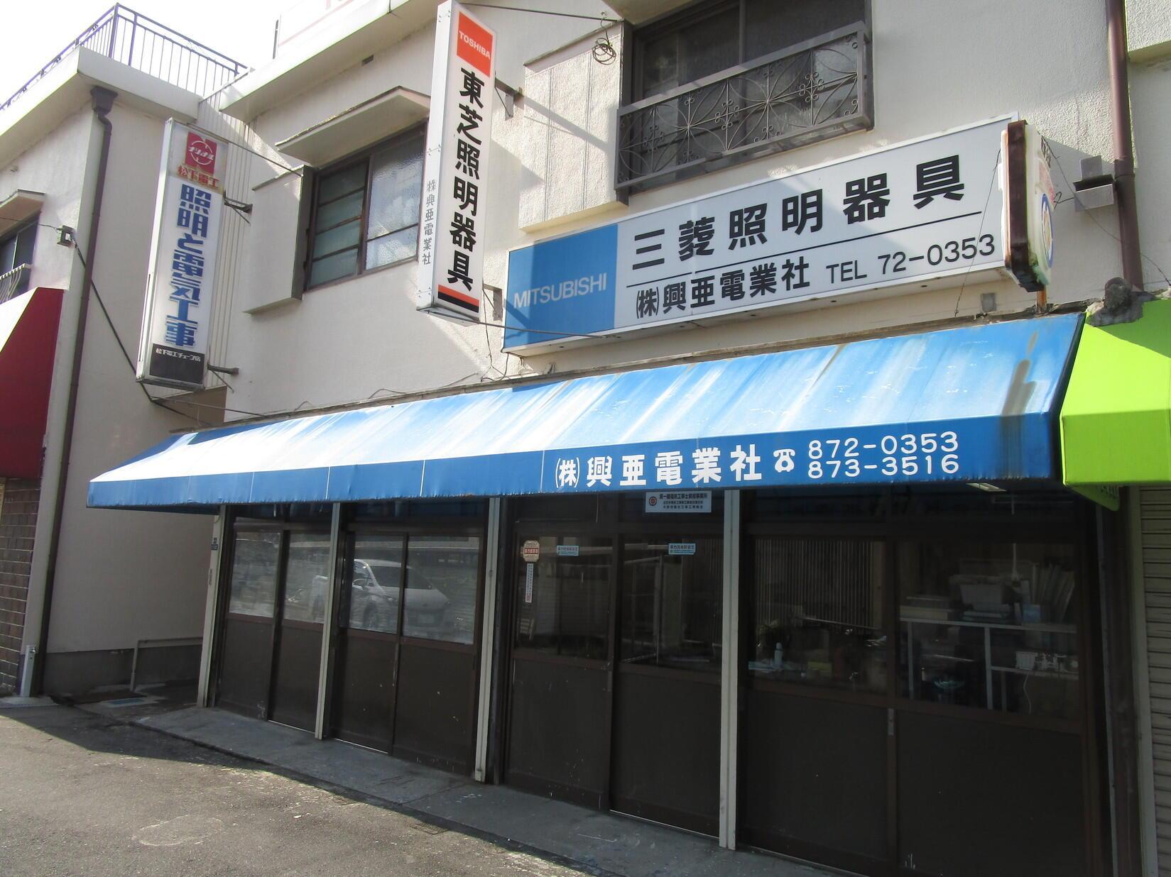 株式会社 興亜電業社