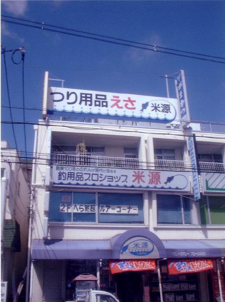 株式会社 米源