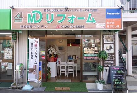 株式会社 マツデン