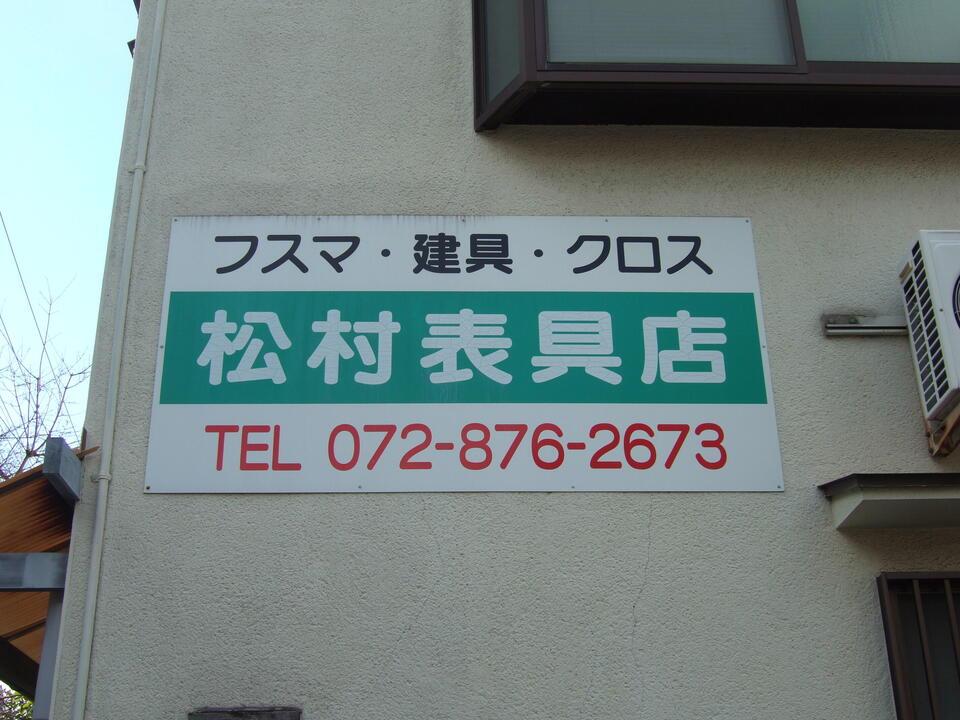 matsumura4.JPG
