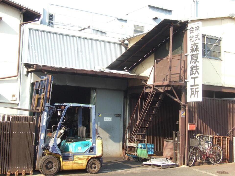 株式会社 森原鉄工所