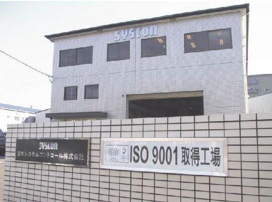 日本システムコントロール株式会社