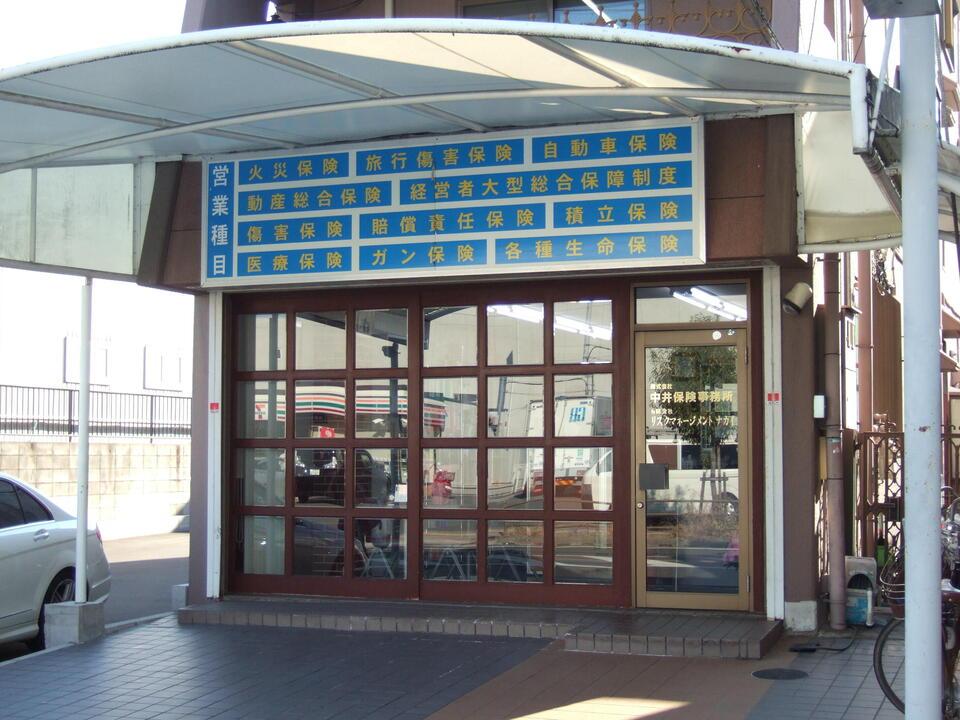 株式会社 中井保険事務所