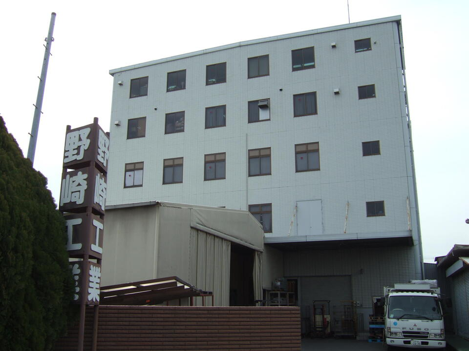 野崎工業株式会社