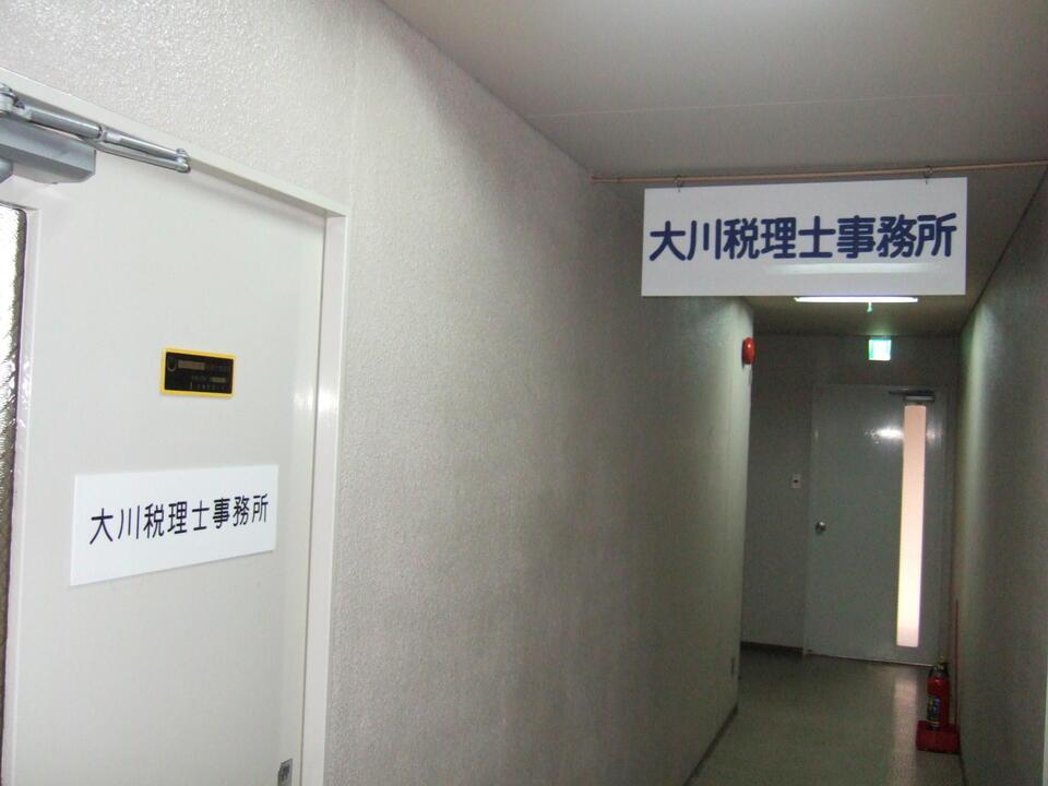 大川和俊税理士事務所