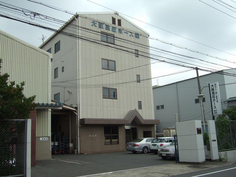 大阪高圧ホース株式会社