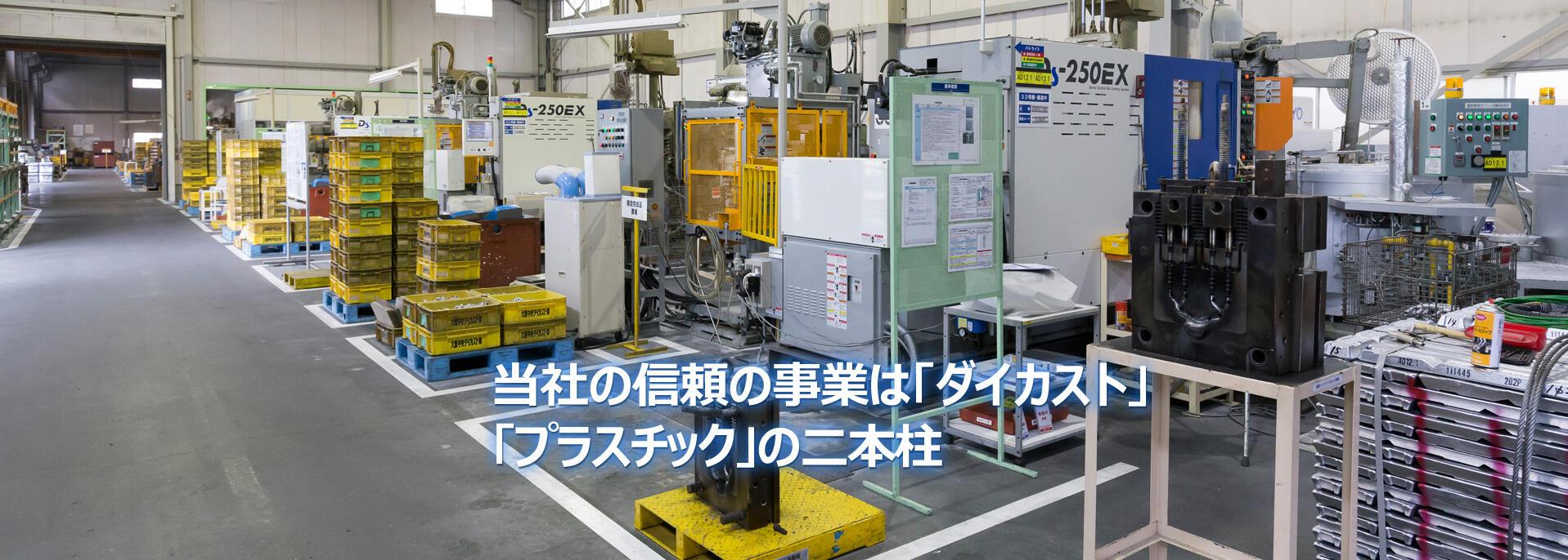 大阪中央ダイカスト株式会社