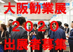 大阪勧業展2020 出展者募集