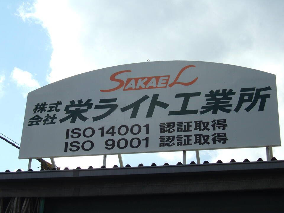 株式会社 栄ライト工業所
