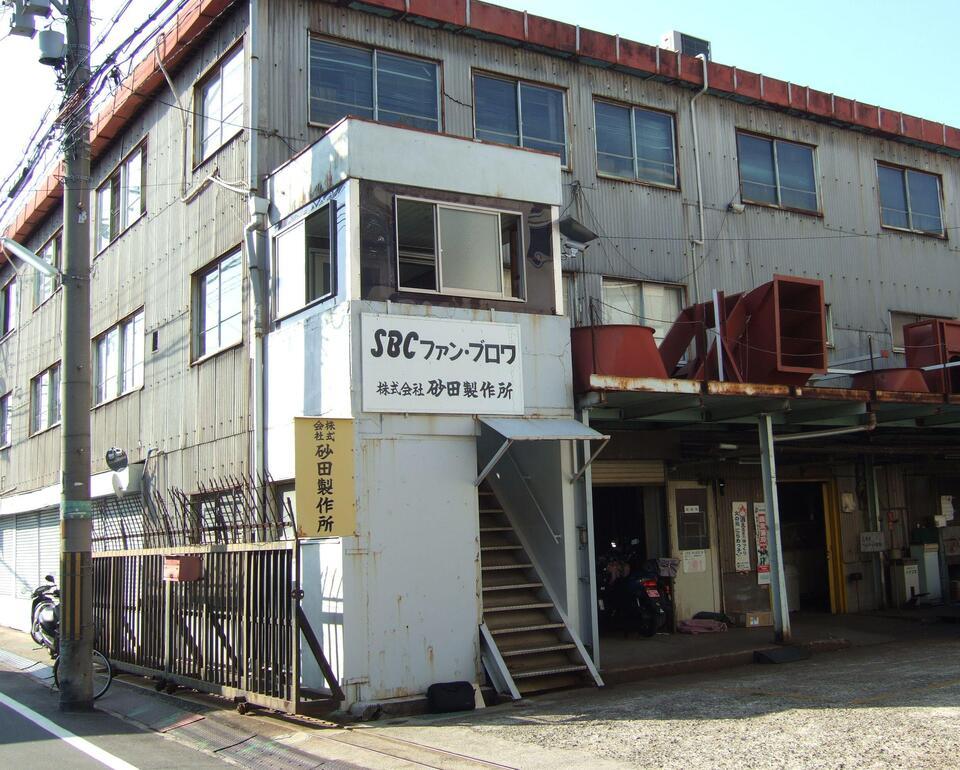 株式会社 砂田製作所