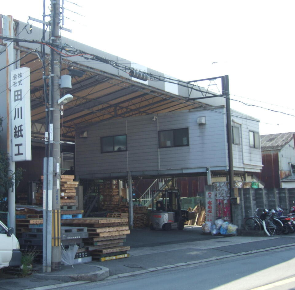 株式会社 田川紙工