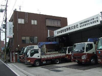 谷中運輸倉庫株式会社