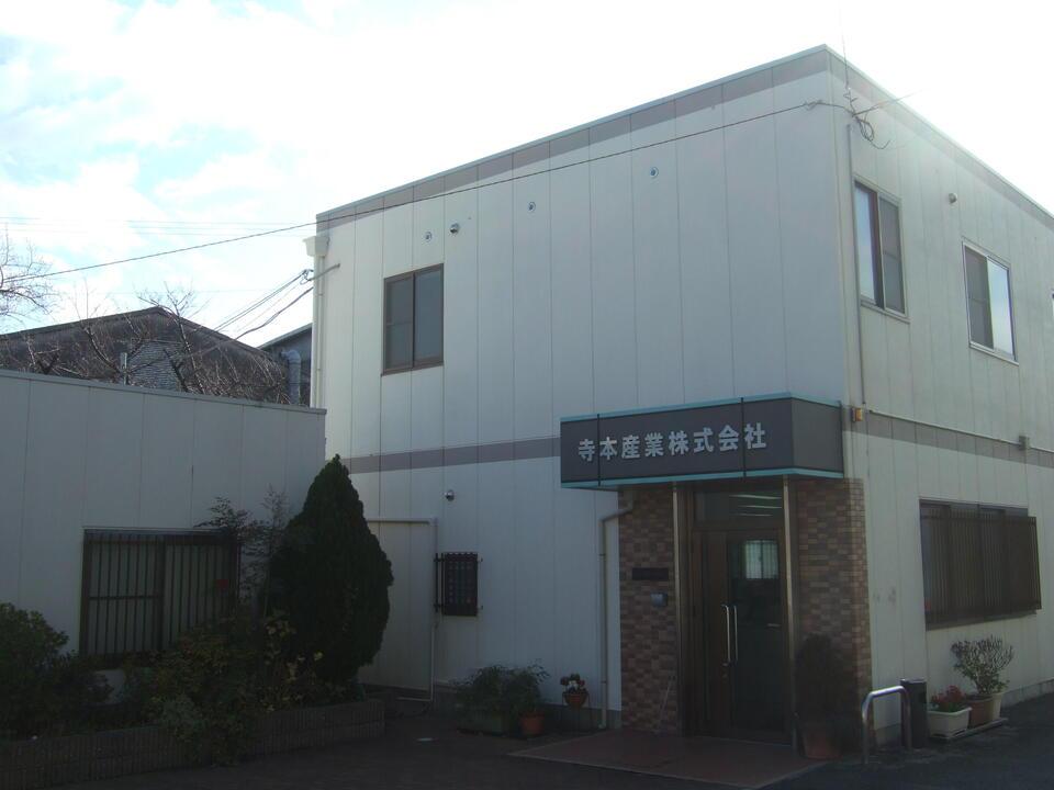 寺本産業株式会社