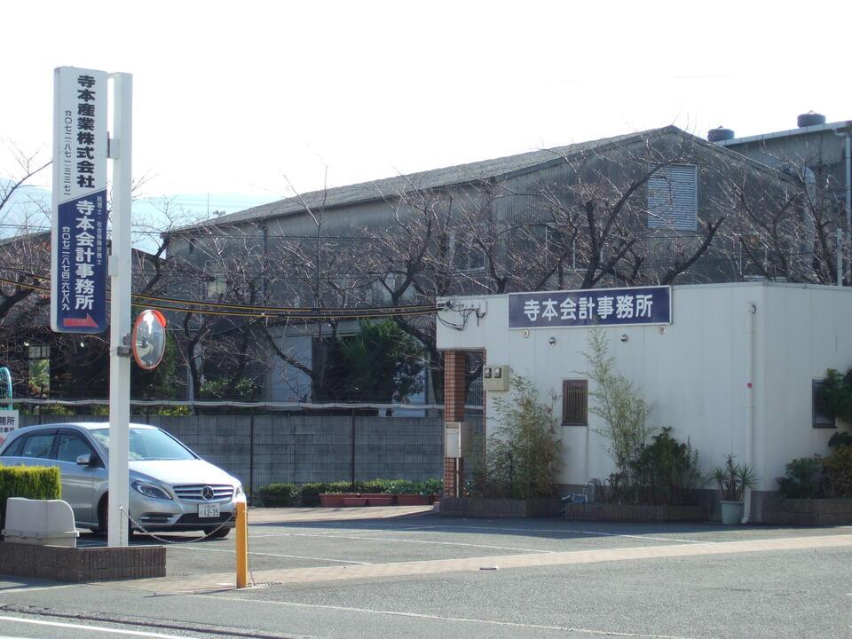 寺本会計事務所