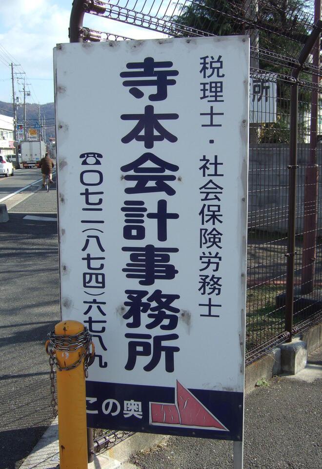 teramotokaikei4.JPG