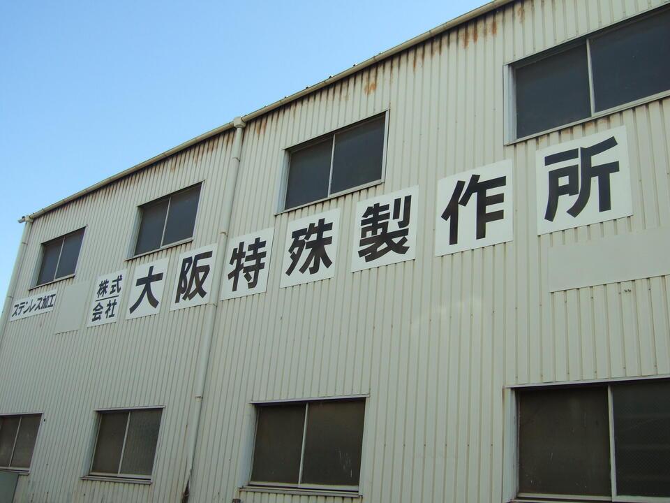 株式会社 大阪特殊製作所