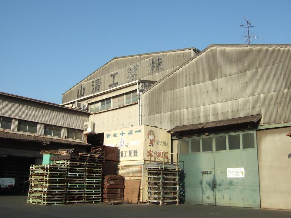 山清工業株式会社