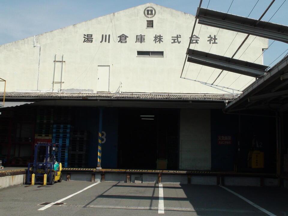 湯川倉庫株式会社
